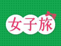 ホテルDE女子旅★倉敷・尾道