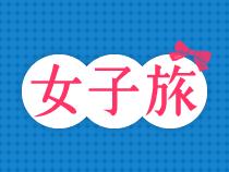 ホテルDE女子旅★金沢