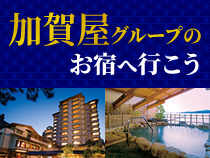 ようこそ和倉温泉へ♪加賀屋グループのお宿へ泊まろう