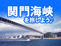 関門海峡を旅しよう♪