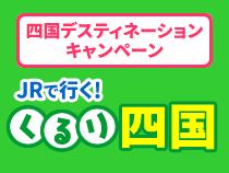 JRで行く!くるり四国/Webでお申込みだからお得♪