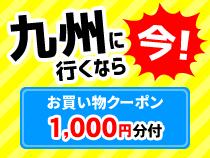 九州に行くなら今!指定店舗で使えるお買い物クーポン1,000円分付♪