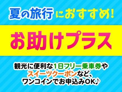 夏限定!JR+宿泊がセットでお得!バリバリスペシャル広島♪+100円で観光に便利なアイテムのお申し込みOK!