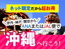 【超得価】伊丹・神戸・関空からANA又はJAL便で沖縄へ行こう!