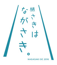 <JRで行く和・華・蘭 長崎への旅> 旅さきは、 ながさき。