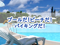 夏休みファミリーにおすすめ!プールだ!ビーチだ!バイキングだ!