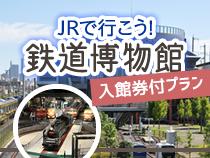 JRで行こう!鉄道博物館入館券付プラン