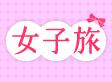 三朝温泉DE 女子旅♪(※当プランはおとなの女性のみご予約いただけます。)