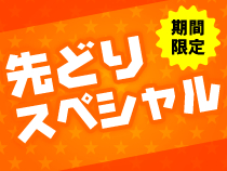 早いがお得!ネットスペシャル 東京ディズニーリゾート(R)への旅※パークチケットは含まれません