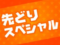 早いがお得!Webコレスペシャル/