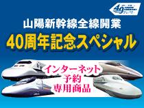 山陽新幹線全線開業40周年記念スペシャル