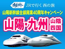 JRで行く西の旅 山陽新幹線全線開業40周年キャンペーン