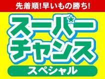 10月出発限定★スーパーチャンススペシャル