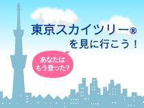 【限定新幹線で行く】トーキョーブックマーク