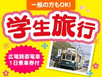 【一般の方もOK!】広島電鉄路面電車1日乗車券付プラン!学生旅行スペシャル!