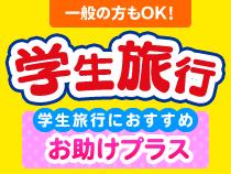 【一般の方もOK!】お助けプラス!学生旅行スペシャル★金沢★北鉄バス1日フリー乗車券付