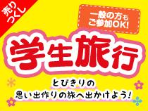 【一般の方もOK!】ご宿泊の1ヶ月前から発売!学生旅行スペシャル