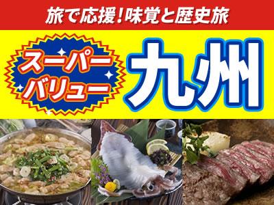 【旅で応援】味覚と歴史旅 スーパーバリュー九州