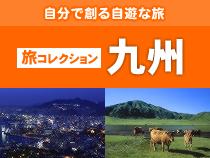 旅コレクション九州
