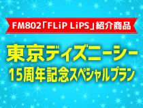 FM802にて紹介!東京ディズニーシー15周年記念!スペシャルプラン