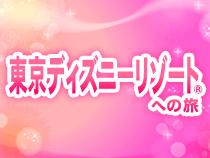 6月限定!とにかくお得のFINALSALE!東京ディズニーリゾート(R)へ※パークチケットは含まれません