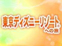 早い者勝ち!日本旅行111周年特別企画!東京ディズニーリゾート(R)へ※パークチケットは含みません