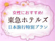 女性におすすめ!東急ホテルズ日本旅行特別プラン