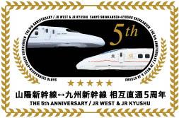 【一般の方もOK!】お得♪なっとく!学生旅行★山陽・九州新幹線相互直通5周年キャンペーン