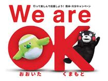 先着限定!行って楽しんで応援しよう!熊本・大分キャンペーン