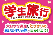 学生限定!関西への旅行はこのプランで決まりやでっ!