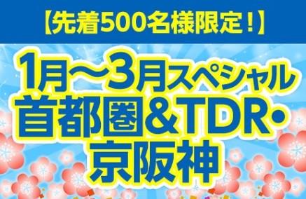 【先着500名様限定】1~3月スペシャル!京阪神