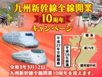 九州新幹線全線開業10周年スペシャル