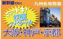 行きドキ♪ 京都・大阪・神戸