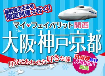 「マイフェバ関西」/【先着750名限定】オータムセール 京阪神