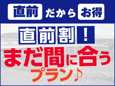 ご宿泊の21前から発売!ネットスペシャル★直前割