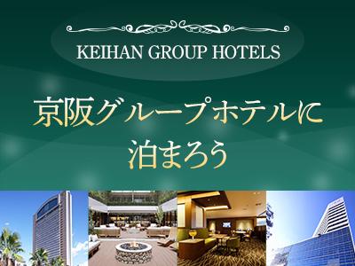 京阪ホテルスペシャル