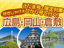 こだま号・限定列車ひかり号で行く!!好きじゃけぇ広島・岡山・倉敷