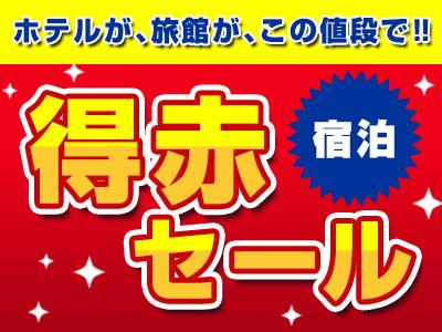 得赤緊急セール!! 九州! 福岡電話予約センター限定 M★