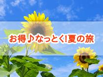 お得♪なっとく!夏の旅