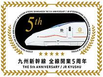 JR西日本「マイ・フェイバリット関西」/九州・山陽新幹線直通5周年*乙女旅神戸