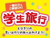 【一般の方もOK!】お得♪なっとく!学生旅行スペシャル☆