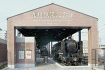 九州鉄道記念館に行こう♪ JRセットプランでお申し込みの方に、「九州鉄道記念館入館券」付