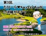 【女性限定プラン】たびーらSWEETS GOLF OKINAWA Tour
