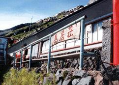 富士山本七合目鳥居荘の外観