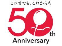 ~赤い風船50周年記念プラン~