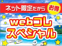 Webコレスペシャル★