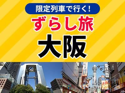 https://www.nta.co.jp/nta_jr/?ITEM_CD=3310878119&Direction=07&Pref=27&Departure=31&GroupID=icthisabisa&SortOrder=PriceAsc&ItemPerPage=1&HotelPerItem=1