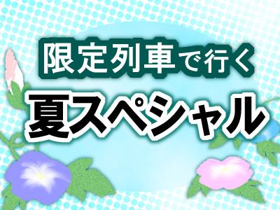 夏スペシャル大阪・京都・神戸<限定列車利用>