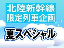 北陸新幹線限定列車企画東京ディズニーリゾート(R)への旅スペシャル※パークチケットは含まれません