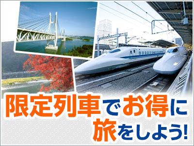 <限定列車利用>出張や観光に便利♪